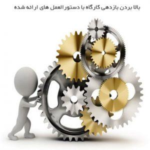 سیستم سازی کارگاه تعمیرات