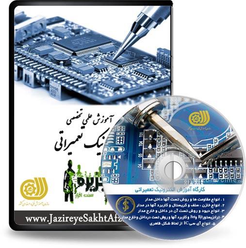 آموزش تعمیر مدارات الکترونیکی